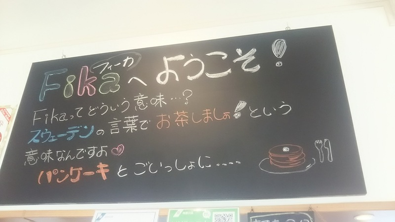 パンケーキのお店フィーカ店内黒板