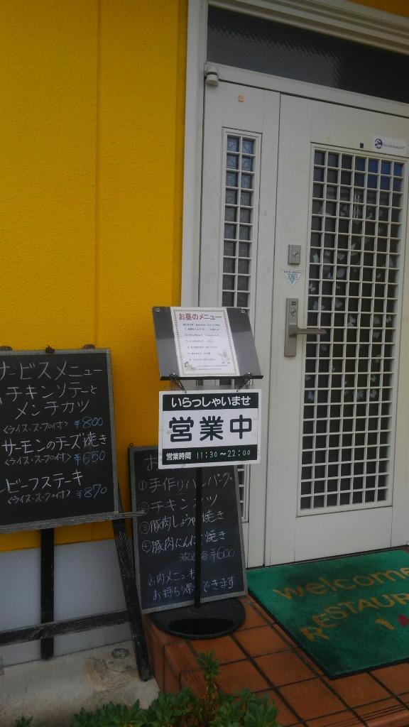 レストラン141入口