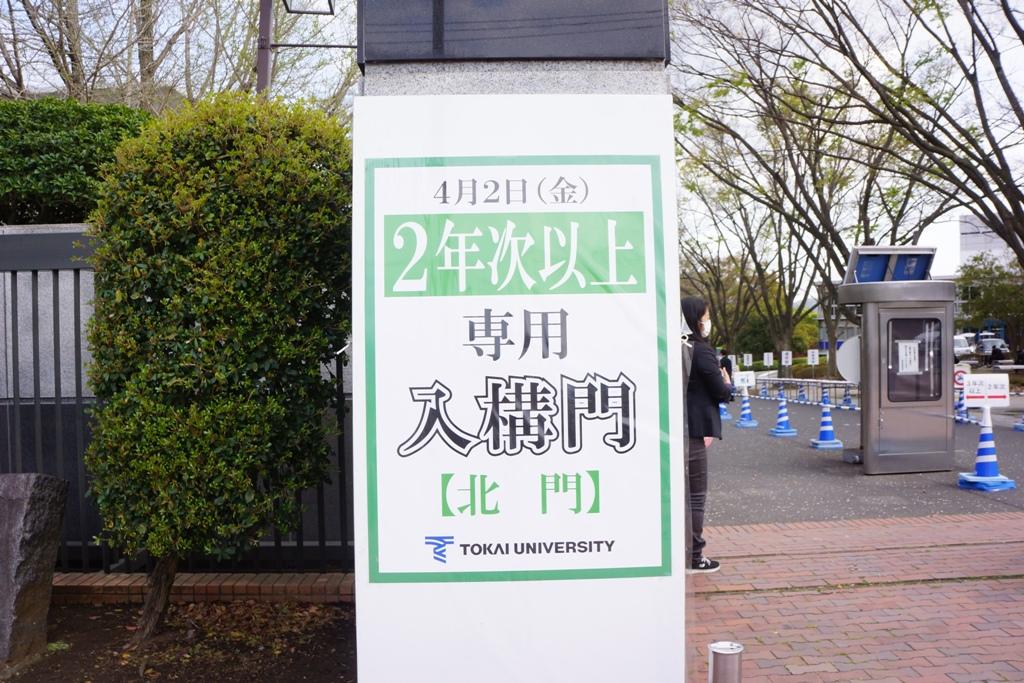 東海大学湘南キャンパス令和3年度入学式