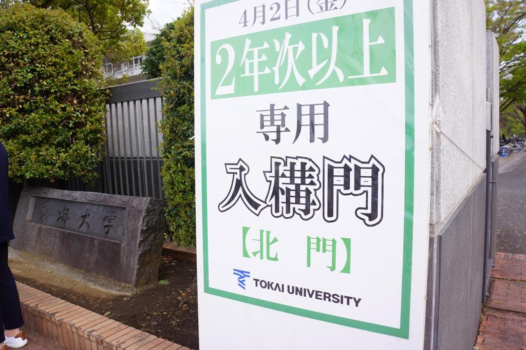 東海大学入学式記念撮影